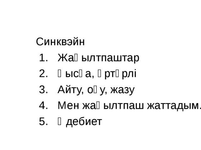 Синквэйн 1. Жаңылтпаштар 2. Қысқа, әртүрлі 3. Айту, оқу, жазу 4. Мен жаңылтп...