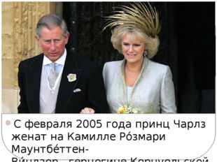 С февраля 2005 года принц Чарлз женат на Камилле Ро́змари Маунтбе́ттен-Ви́ндз