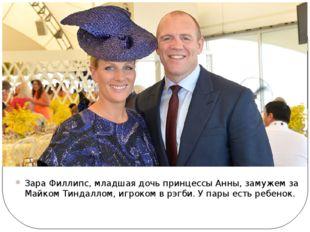 Зара Филлипс, младшая дочь принцессы Анны,замужем за Майком Тиндаллом, игрок