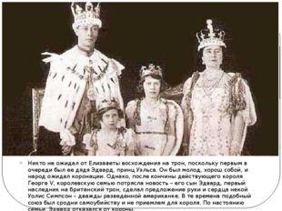 Никто не ожидал от Елизаветы восхождения на трон, поскольку первым в очереди