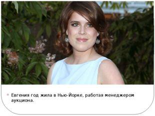 Евгения год жила в Нью-Йорке, работая менеджером аукциона.