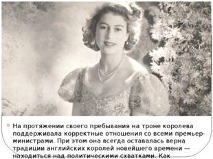 На протяжении своего пребывания на троне королева поддерживала корректные отн