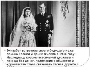 Элизабет встретила своего будущего мужа принца Греции и Дании Филипа в 1934 г