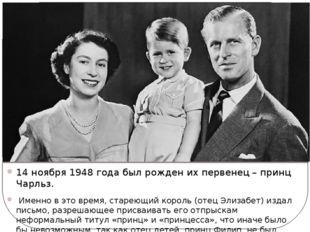 14 ноября 1948 года был рожден их первенец – принц Чарльз. Именно в это время