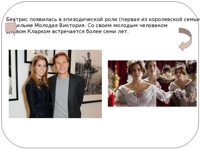 Беатрис появилась в эпизодической роли (первая из королевской семьи) в фильме...