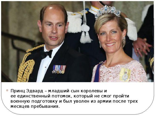 Принц Эдвард – младший сын королевы и ееединственный потомок, который не смо...