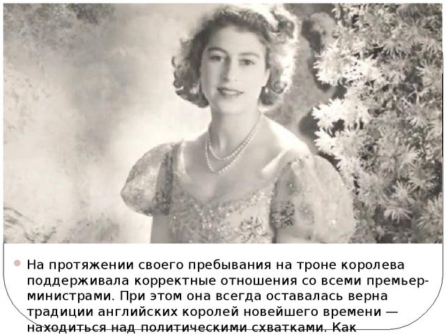 На протяжении своего пребывания на троне королева поддерживала корректные отн...