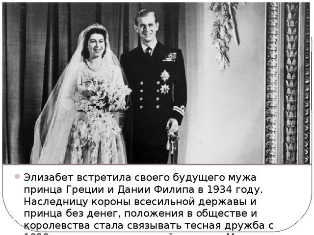 Элизабет встретила своего будущего мужа принца Греции и Дании Филипа в 1934 г...