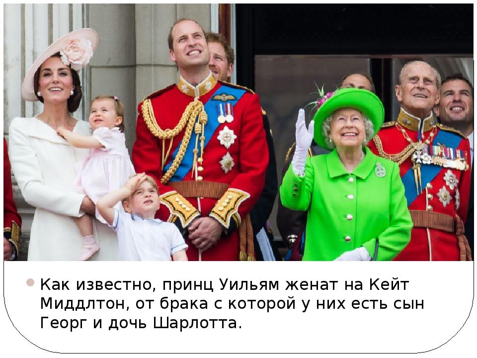 Как известно, принц Уильям женат на Кейт Миддлтон, от брака с которой у них е...