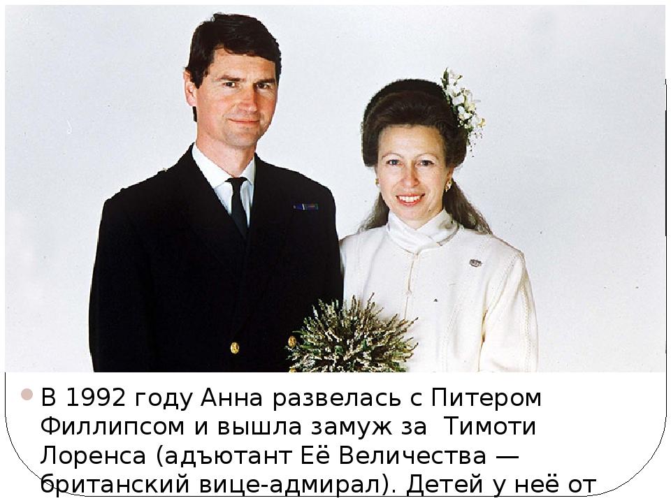В 1992 году Анна развелась с Питером Филлипсом и вышла замуж заТимоти Лорен...