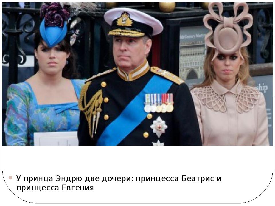 У принца Эндрю две дочери: принцесса Беатрис и принцесса Евгения