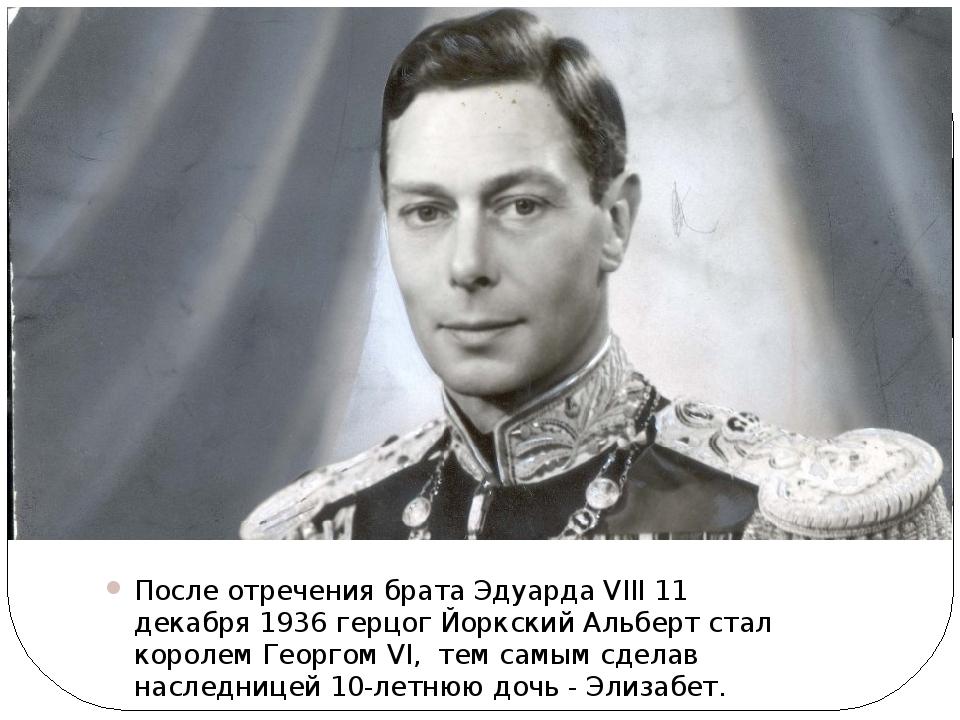 После отречения братаЭдуарда VIII11 декабря1936герцог Йоркский Альберт ст...