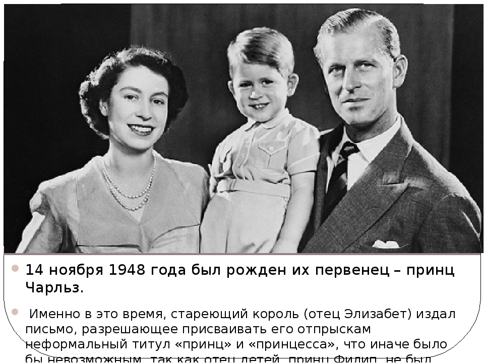 14 ноября 1948 года был рожден их первенец – принц Чарльз. Именно в это время...