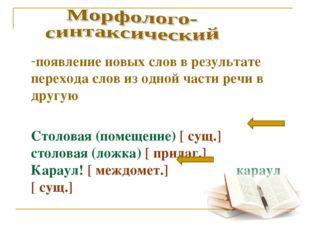появление новых слов в результате перехода слов из одной части речи в другую