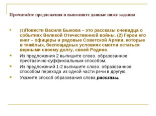Прочитайте предложения и выполните данные ниже задания (1)Повести Василя Быко