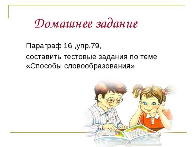 Домашнее задание Параграф 16 ,упр.79, составить тестовые задания по теме «Спо...