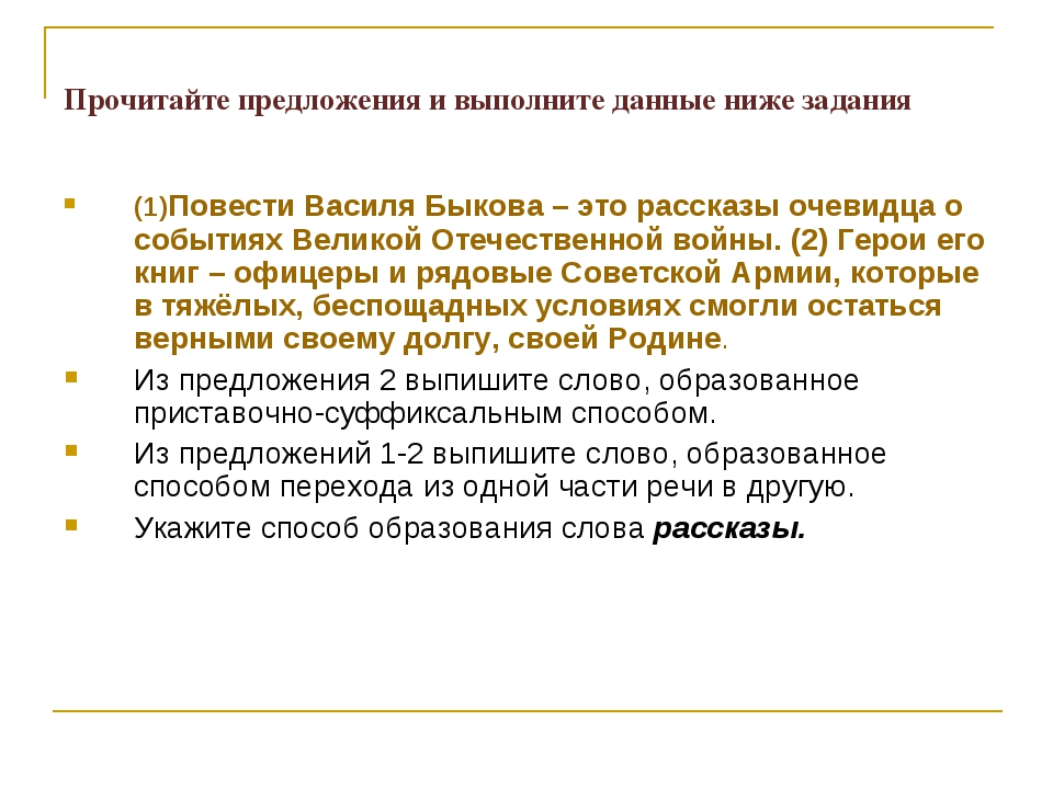 Прочитайте предложения и выполните данные ниже задания (1)Повести Василя Быко...