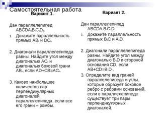 Самостоятельная работа Вариант 1. Дан параллелепипед ABCDA1B1C1D1. Докажите п