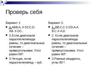 Проверь себя Вариант 1. 1.ABB1A1 II DCC1D1 AB1 II DC1. 2.Если диагонали пара