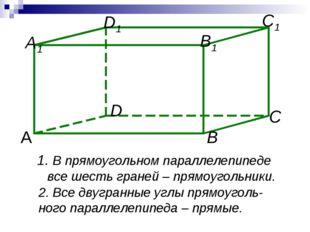 В прямоугольном параллелепипеде все шесть граней – прямоугольники. 2. Все дв