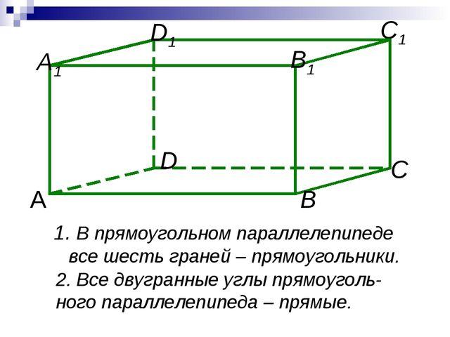 В прямоугольном параллелепипеде все шесть граней – прямоугольники. 2. Все дв...