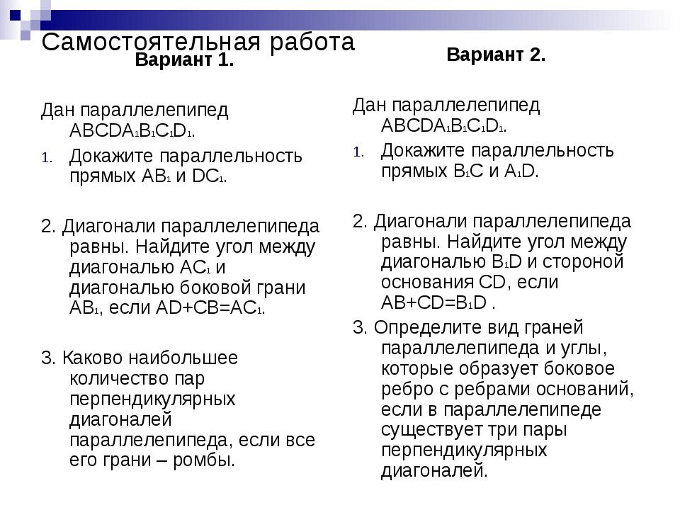 Самостоятельная работа Вариант 1. Дан параллелепипед ABCDA1B1C1D1. Докажите п...