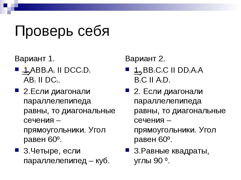 Проверь себя Вариант 1. 1.ABB1A1 II DCC1D1 AB1 II DC1. 2.Если диагонали пара...