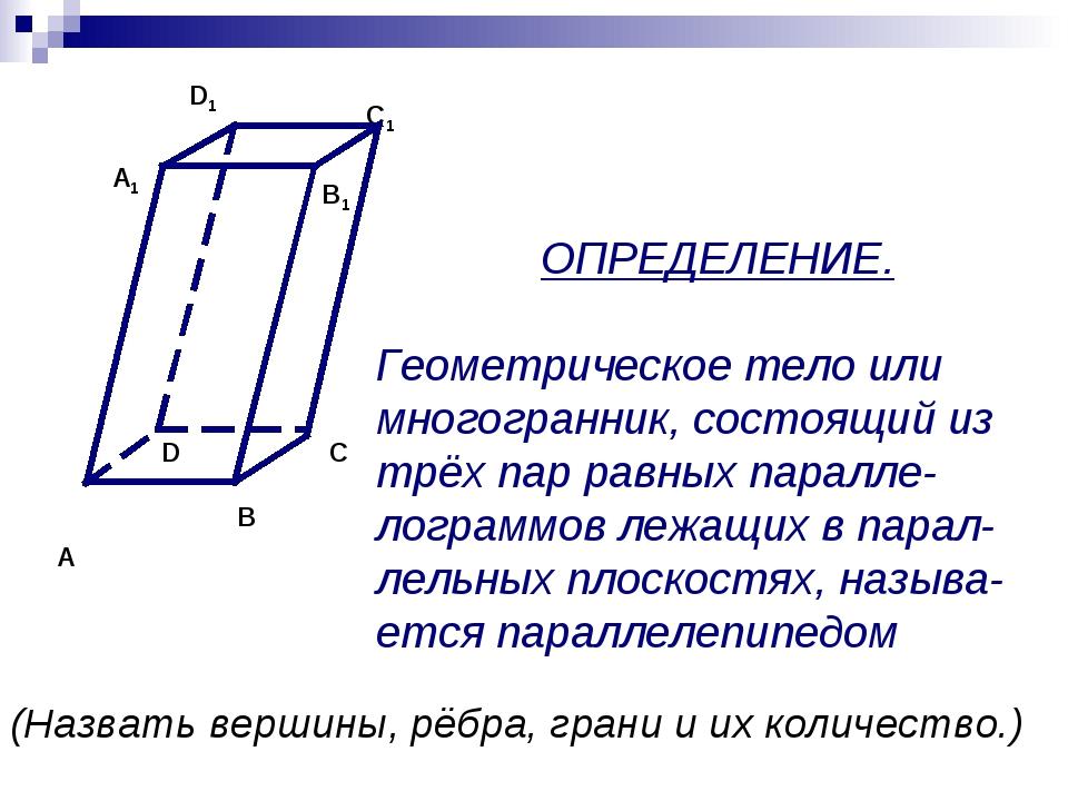 ОПРЕДЕЛЕНИЕ. Геометрическое тело или многогранник, состоящий из трёх пар равн...