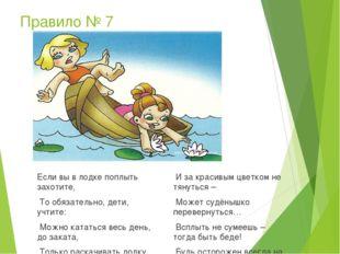 Правило № 7 Если вы в лодке поплыть захотите, То обязательно, дети, учтите: М