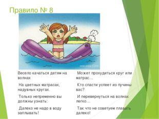 Правило № 8 Весело качаться детям на волнах На цветных матрасах, надувных кру