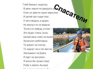 Глеб Иваныч, водолаз, В день нырял по двадцать раз... Спас он двести сорок вз
