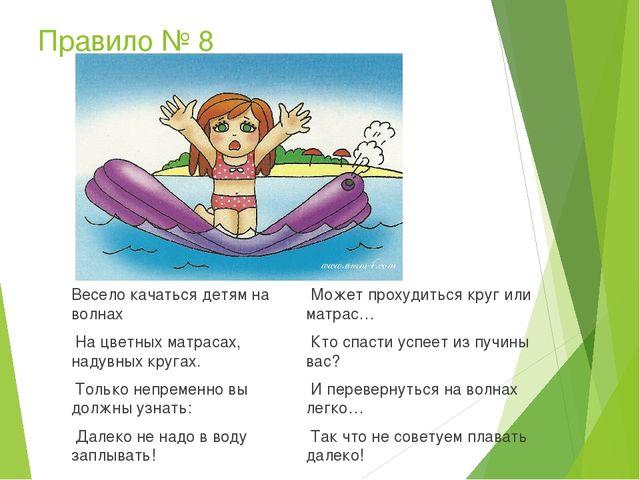 Правило № 8 Весело качаться детям на волнах На цветных матрасах, надувных кру...