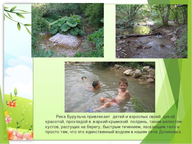 Река Бурульча привлекает детей и взрослых своей дикой красотой, прохладой в...