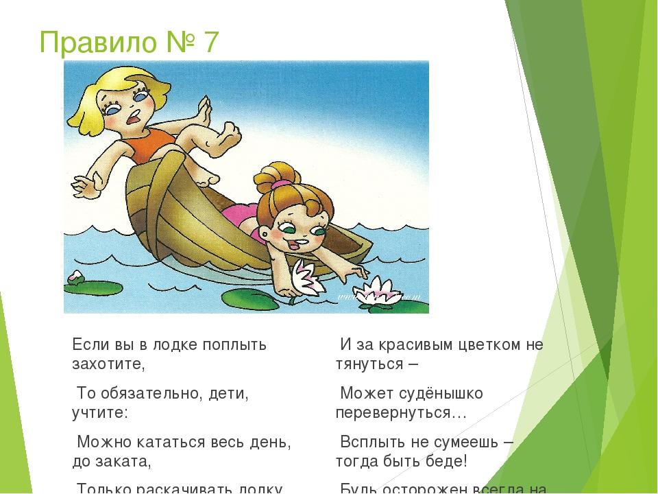 Правило № 7 Если вы в лодке поплыть захотите, То обязательно, дети, учтите: М...