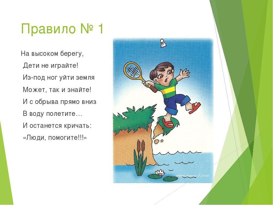 Правило № 1 На высоком берегу, Дети не играйте! Из-под ног уйти земля Может,...