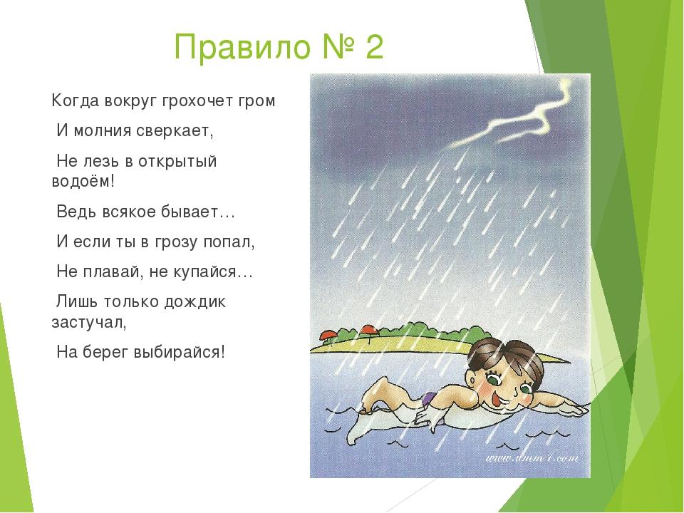 Правило № 2 Когда вокруг грохочет гром И молния сверкает, Не лезь в открытый...