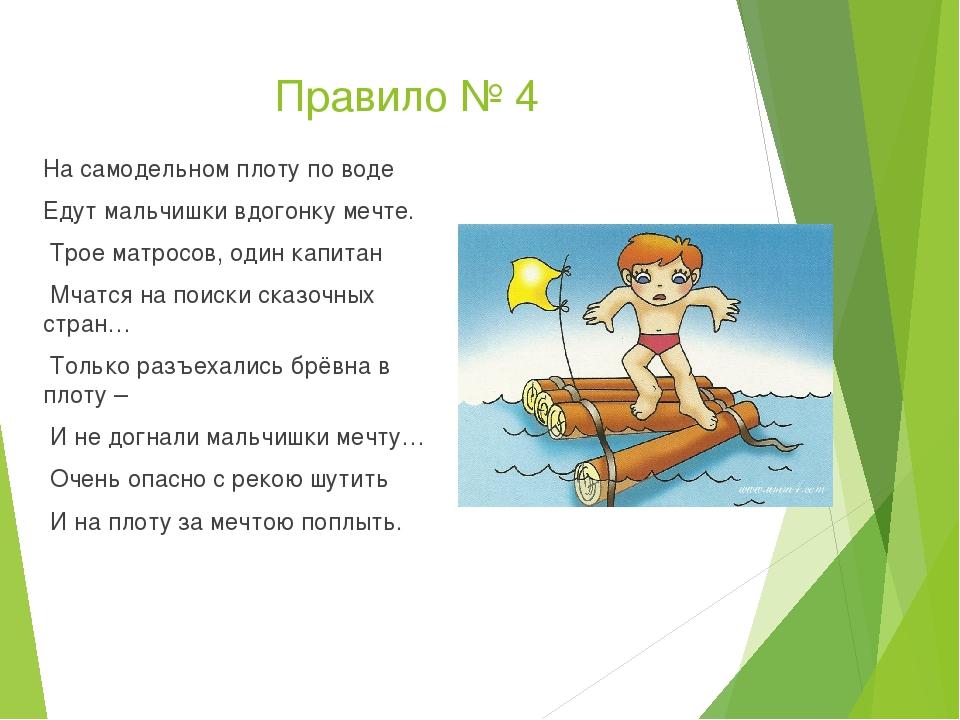 Правило № 4 На самодельном плоту по воде Едут мальчишки вдогонку мечте. Трое...