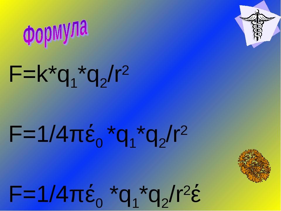 F=k*q1*q2/r2 F=1/4πέ0 *q1*q2/r2 F=1/4πέ0 *q1*q2/r2έ