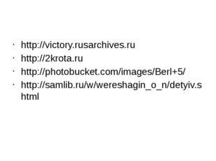 http://victory.rusarchives.ru http://2krota.ru http://photobucket.com/images