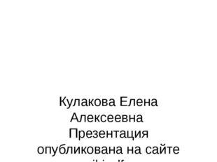 Кулакова Елена Алексеевна Презентация опубликована на сайте - viki.rdf.ru