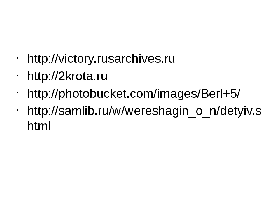 http://victory.rusarchives.ru http://2krota.ru http://photobucket.com/images...