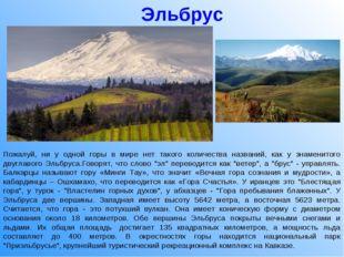 Пожалуй, ни у одной горы в мире нет такого количества названий, как у знамени