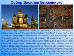 Собор Василия Блаженного Собор Покрова Пресвятой Богородицы, илиПокровский с