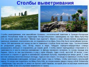 Столбы выветривания Столбы выветривания, или мансийские болваны-геологическ