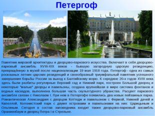 Петергоф Памятник мировой архитектуры и дворцово-паркового искусства. Включае