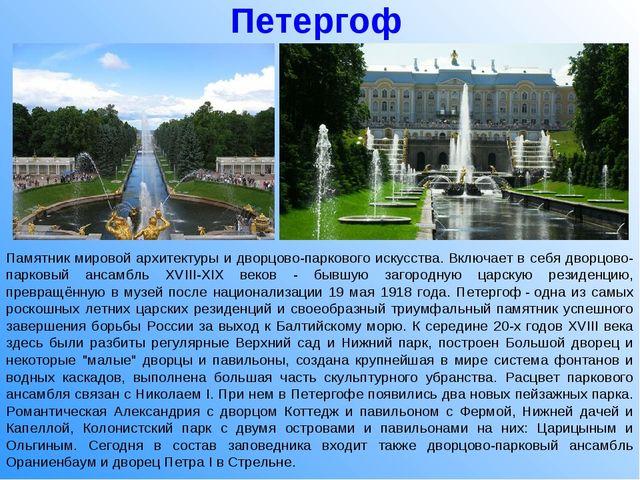 Петергоф Памятник мировой архитектуры и дворцово-паркового искусства. Включае...