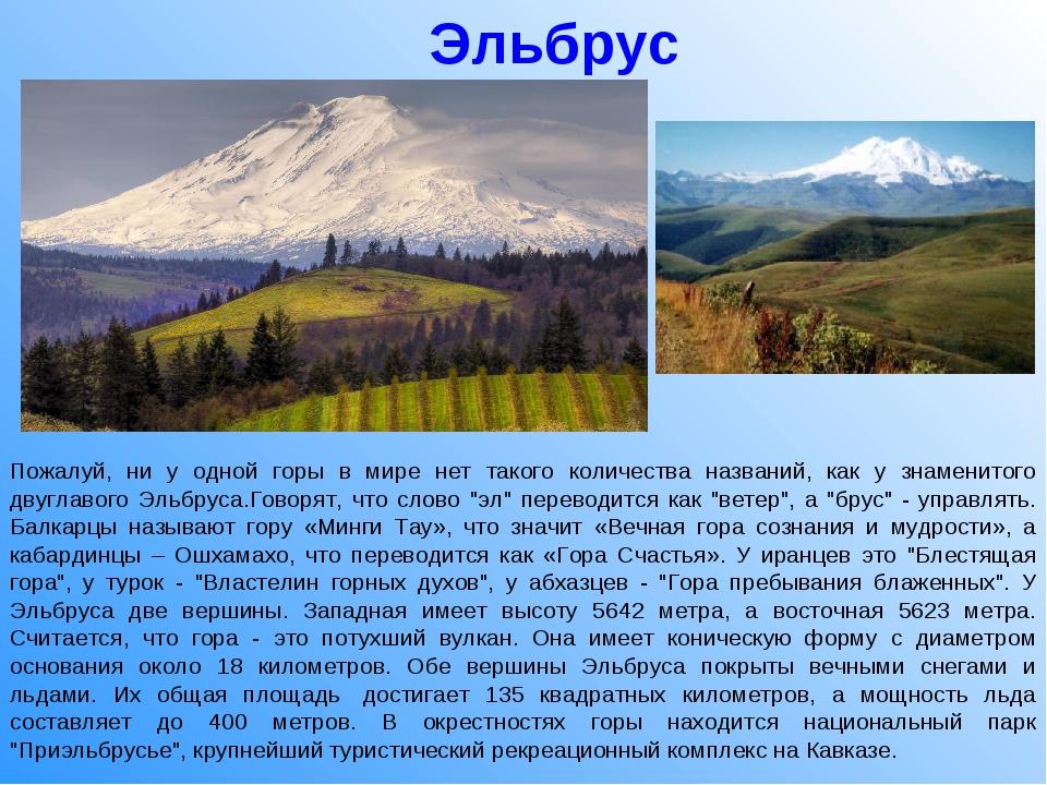 Пожалуй, ни у одной горы в мире нет такого количества названий, как у знамени...