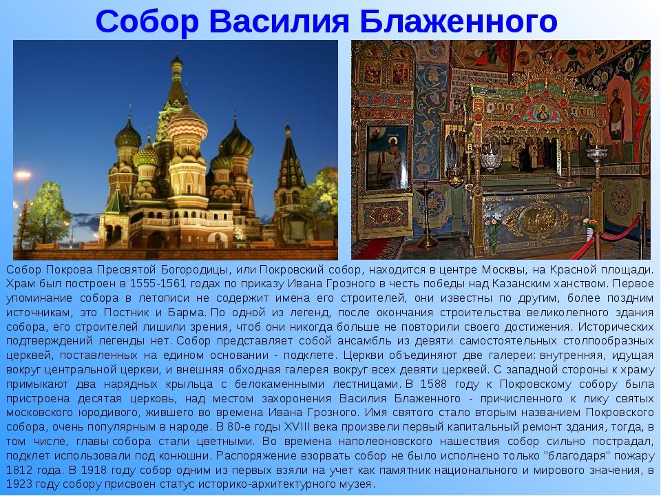 Собор Василия Блаженного Собор Покрова Пресвятой Богородицы, илиПокровский с...