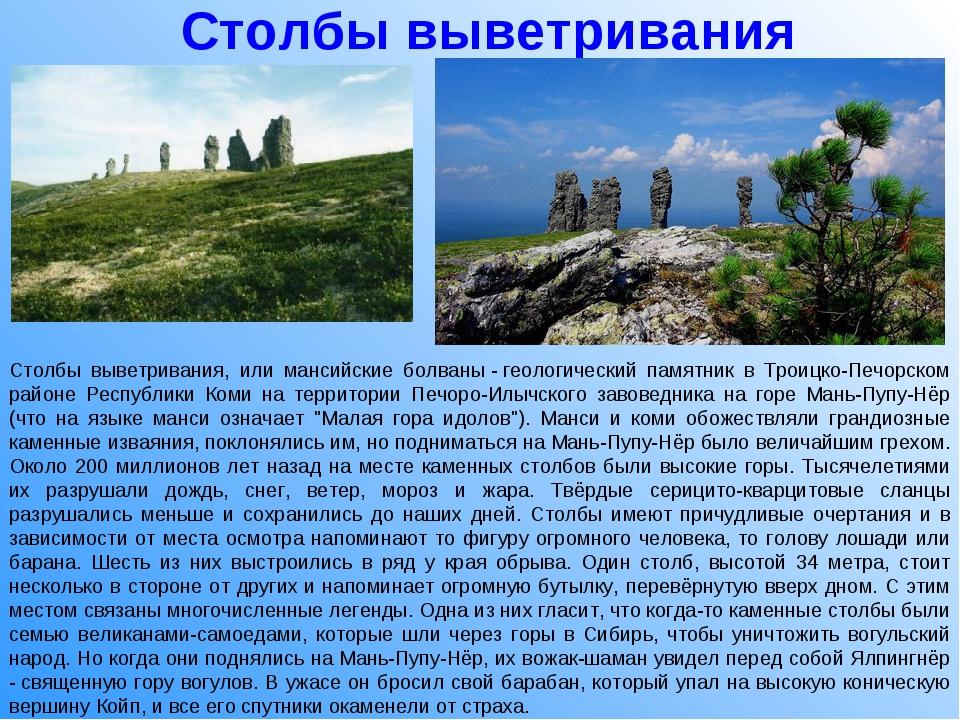 Столбы выветривания Столбы выветривания, или мансийские болваны-геологическ...