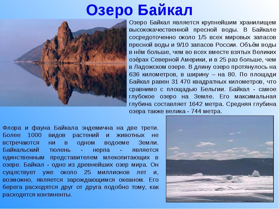 Озеро Байкал Озеро Байкал является крупнейшим хранилищем высококачественной п...